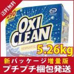 【送料無料】 オキシクリーン OXICLEAN STAINREMOVER 4.98kg シミ取り 漂白剤 11LB(4.98kg)【代引不可】【キャンセル不可】【同梱不可】