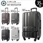 SKY NAVIGATOR ハードキャリーバッグ フロントオープンポケット(35L) おしゃれ  安い キャリーバック スーツケース 海外旅行 人気 メンズ レディース