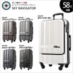 SKY NAVIGATOR ハードキャリーバッグ フロントオープンポケット(52-58L) おしゃれ  安い キャリーバック スーツケース 海外旅行 人気 メンズ レディース