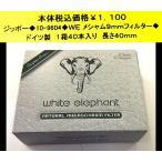喫煙具◆10-9604◆WE メシャム9mmフィルター◆