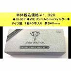 喫煙具◆10-9611◆WE メシャム6mmフィルター◆