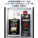 ジッポー◆34-2002◆zippo十二支 羊◆
