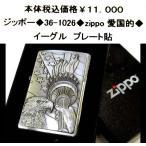 ジッポー◆36-1026◆zippo 愛国的◆