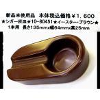 喫煙具◆1-80451◆イースター・シガーアシュトレー◆