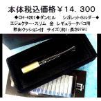 ◆CH-4201◆ダンヒル シガレットホルダー◆