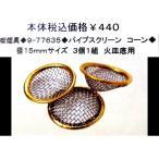 喫煙具◆9-77635◆パイプスクリーン コーン◆