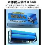 喫煙具◆78550◆手作タバコ 巻器◆(*^_^*)