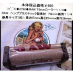 (*^_^*)◆5002◆手作タバコ 巻器◆(*^_^*)