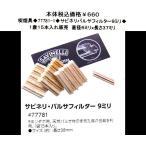 喫煙具◆77781◆サビネリバルサフィルター9mm◆