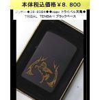 ジッポー◆38-8084◆zippoトライバル天馬◆