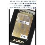 ジッポー◆11-2651◆zippo縞柄両面◆