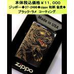 ジッポー◆37-2496◆zippo和柄 虎◆