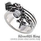 クラウンクロススターチャームリング メンズ 指輪 メンズ 星 シルバー925 アクセサリー
