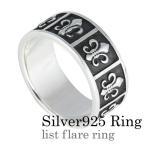 戒指 - 【刻印可能】リストフレア リング シルバーアクセサリー [シルバーリング]