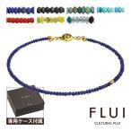CULTURAL FLUI(カルトラルフルイ) マイクロ ブレスレット 天然石 ブランド