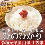 米 5kg ヒノヒカリ お米 新米 29年産 熊本県産ひのひかり 2袋で送料無料 推奨米