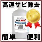 サビ落としRSR-2高速除去剤(燃料タンクの錆にも)オールドタイマー