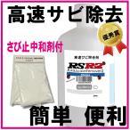 サビ落としRSR-2高速除去剤&レビューを書いて中和剤付き!