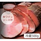 【送料無料】海外有機認証取得牛使用 サーロインローストビーフ(海外オーガニック認証取得ハーブ牛使用 ローストビーフ)[500g]【冷蔵便】