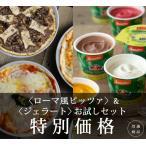 お試し 食品 オーガニック ピザ & アイス お試しセット ( ピッツァ クリスピー & ジェラート )セット(冷凍便)