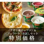 お試し 食品 オーガニック ピザ & アイス お試しセット ( ピッツァ パン生地 & ジェラート )セット(冷凍便)