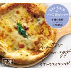 《1月下旬入荷》【ナポリ風ピザ】「クアトロフォルマッジ」天然酵母・有機小麦粉使用ピッツァ【冷凍便】