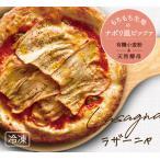 【ナポリ風ピザ】「ラザーニャ」天然酵母・有機小麦粉使用ピッツァ【冷凍便】
