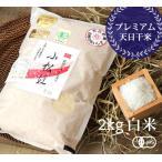 有機JAS認証 コシヒカリ小松姫 プレミアム 白米(金井農園の有機米 無農薬・無化学肥料)[2kg] 群馬産《常温・産地直送便》