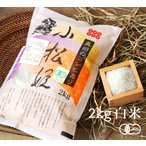 有機JAS認証 コシヒカリ小松姫 白米(金井農園の有機米 無農薬・無化学肥料)[2kg] 群馬産《常温・産地直送便》
