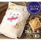 有機JAS認証 コシヒカリ小松姫 プレミアム 玄米(金井農園の有機米 無農薬・無化学肥料)[2kg] 群馬産《常温・産地直送便》