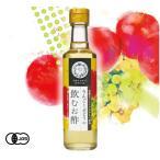 飲む酢 ホワイトバルサミコ 使用 りんごとぶどうの 飲むお酢 オーガニックハウス 200ml オーガニック (常温便)