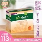 洗濯粉末洗剤 漂白剤配合 大人気 ランドリーパウダー プレミアム2.25kg
