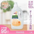 ショッピング洗剤 液体洗剤 洗濯洗剤 冷水 ランドリーリキッド 冷水対応 1.9L おしゃれ着 赤ちゃん 子供服 安心 大容量 天然成分