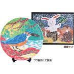 プラモザイク 大 12色組 90x90mm(ボンド付) モザイク・アート
