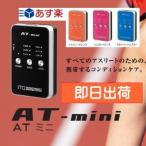 【無料健康相談付】【ポイント5倍】低周波治療器 AT-mini(ATミニ)送料・手数料無料【特定管理】