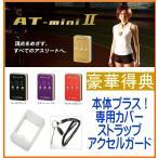 【即納カラーあり】【特典フルセット!】ポイント5倍低周波治療器 AT-miniII(ATミニ2) 送料・手数料無料 特定管理  特典付き人気おすすめ