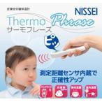 【送料無料】NISSEI 非接触体温計 サーモフレーズ MT-500