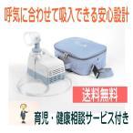 【健康相談付】ジェット式ネブライザー ソフィオ  吸入器 送料無料