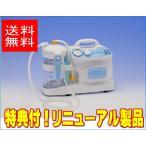 吸引器 ミニックS-II 1400 カテーテル5本付