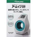 送料無料 テルモ アームイン血圧計 テルモ電子血圧計 ES−P2020ZZ 腕挿入式  TERUMO