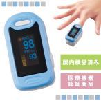 当日出荷 パルスオキシメーター 酸素濃度計 医療用 看護 家庭用 介護 医療機器認証取得済 YK-81A 24-8657-00