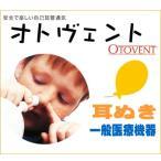 自己耳管通気 オトヴェント(オトベント)OTOVENT 1×5