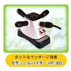 レイマックス ホットバイターVR−303(モヂュールバイター VR-303) 【新品・送料無料】【マッサージ】