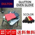 DULTON ダルトン グラットン オーブン グローブ GLUTTON OVEN GLOVE A515-543 ミトン 耐熱手袋 送料無料