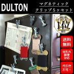 DULTON ダルトン マグネティッククリップセット 5ヶセット MAGNETIC CLIP SET OF 5 CH14-H495
