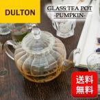 ショッピングティーポット DULTON ダルトン グラス ティーポット パンプキン GLASS TEA POT PUMPKIN 耐熱ガラス 送料無料