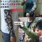 タトゥーアームカバータトゥーレギンスタトゥーサポーターレディースメンズ刺青入れ墨UVカット紫外線防止カジュアル伸縮性あり両腕2枚組日焼け防止 送料無料