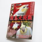 TOMO YAMASHITA DESIGN STUDIO.  メモ帳 放鳥大決戦 195A0354  インコサミット バードモア 鳥グッズ 鳥用品 雑貨 鳥 バード プレゼント