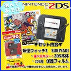 妖怪ウォッチ3 スキヤキ(妖怪ドリームメダル 覚醒エンマメダル同梱) - 3DS レベルファイブ CTR-P-BNEJ