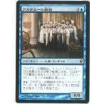ショッピングマジックアカデミー マジック:ザ・ギャザリング(MTG)アカデミーの精鋭 Academy Elite(日本語版) CNS 青 R